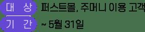 대상: 퍼스트몰, 주머니 이용 고객 / 기간: ~5월 31일