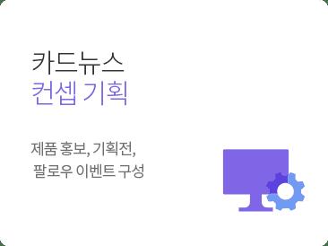 카드 뉴스 컨셉 기획 - 제품 홍보, 기획전, 팔로우 이벤트 구성